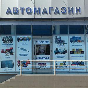 Автомагазины Сатки