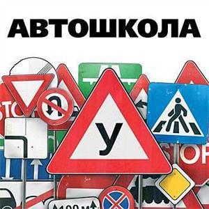 Автошколы Сатки