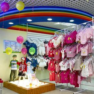 Детские магазины Сатки