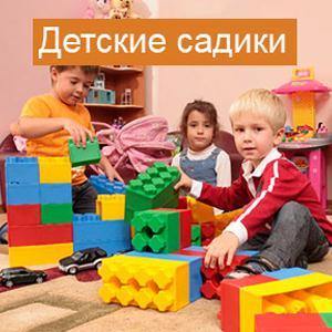 Детские сады Сатки