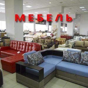Магазины мебели Сатки