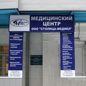 Медицинские центры Сатки