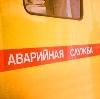 Аварийные службы в Сатке