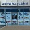 Автомагазины в Сатке