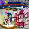 Детские магазины в Сатке