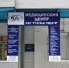 Медицинские центры в Сатке