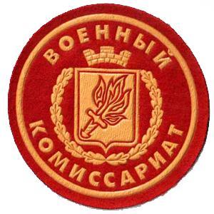 Военкоматы, комиссариаты Сатки